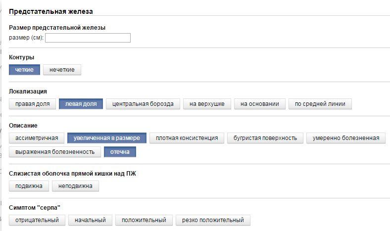 Шаблон ввода данных объективного осмотра уролога/андролога