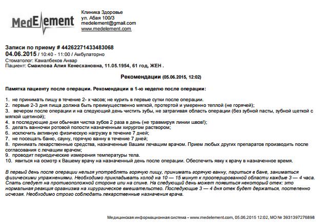 Распечатка направлений, назначений и рекомендаций для пациентов