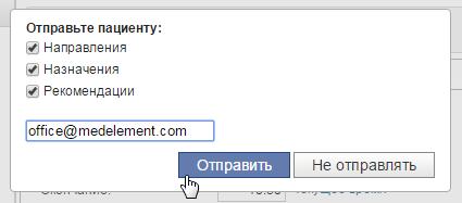 Оправка медицинской информации на e-mail пациенту
