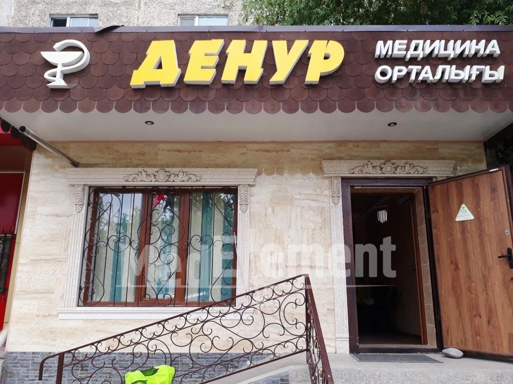 """""""ДЕНУР"""" медицина орталығы"""