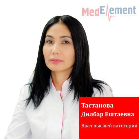 Тастанова Дилбар Ештаевна