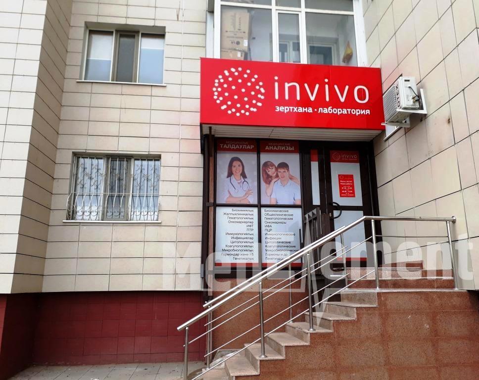 """""""INVIVO"""" зертханасы (Сауран к-сі, 5Д)"""