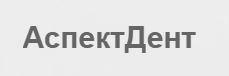 """Стоматология """"АСПЕКТДЕНТ"""""""