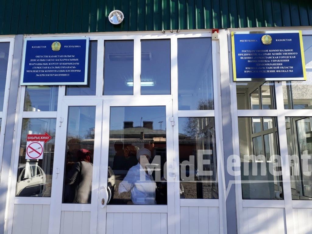 Туркестанская городская поликлиника (Филиал №4)