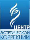 """""""ЦЕНТР ЭСТЕТИЧЕСКОЙ КОРРЕКЦИИ"""" клиникасы"""