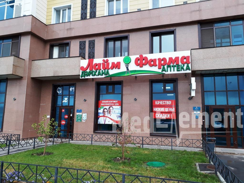 "Аптека ""ЛАЙМ ФАРМА"" на Улы Дала 29"