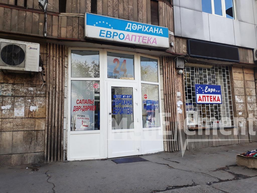 "Аптека ""ЕВРОАПТЕКА"" на Райымбека"
