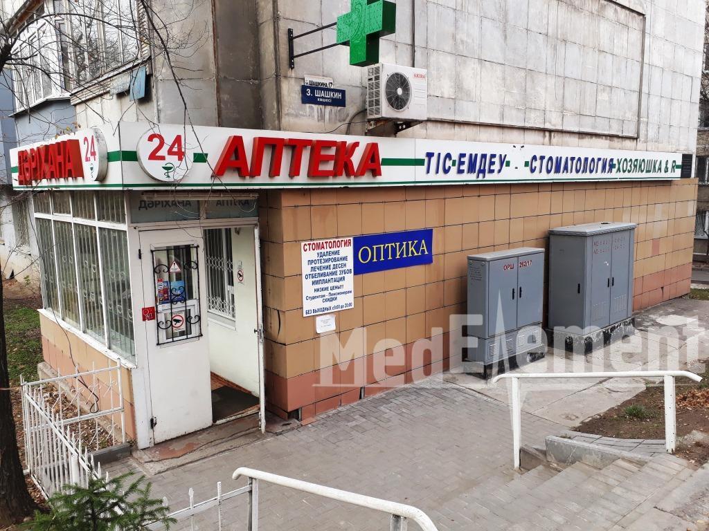 Аптека на пр. Аль-Фараби 63