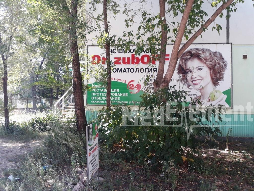 """""""DR. ZUBOFF"""" тіс емдеуі"""
