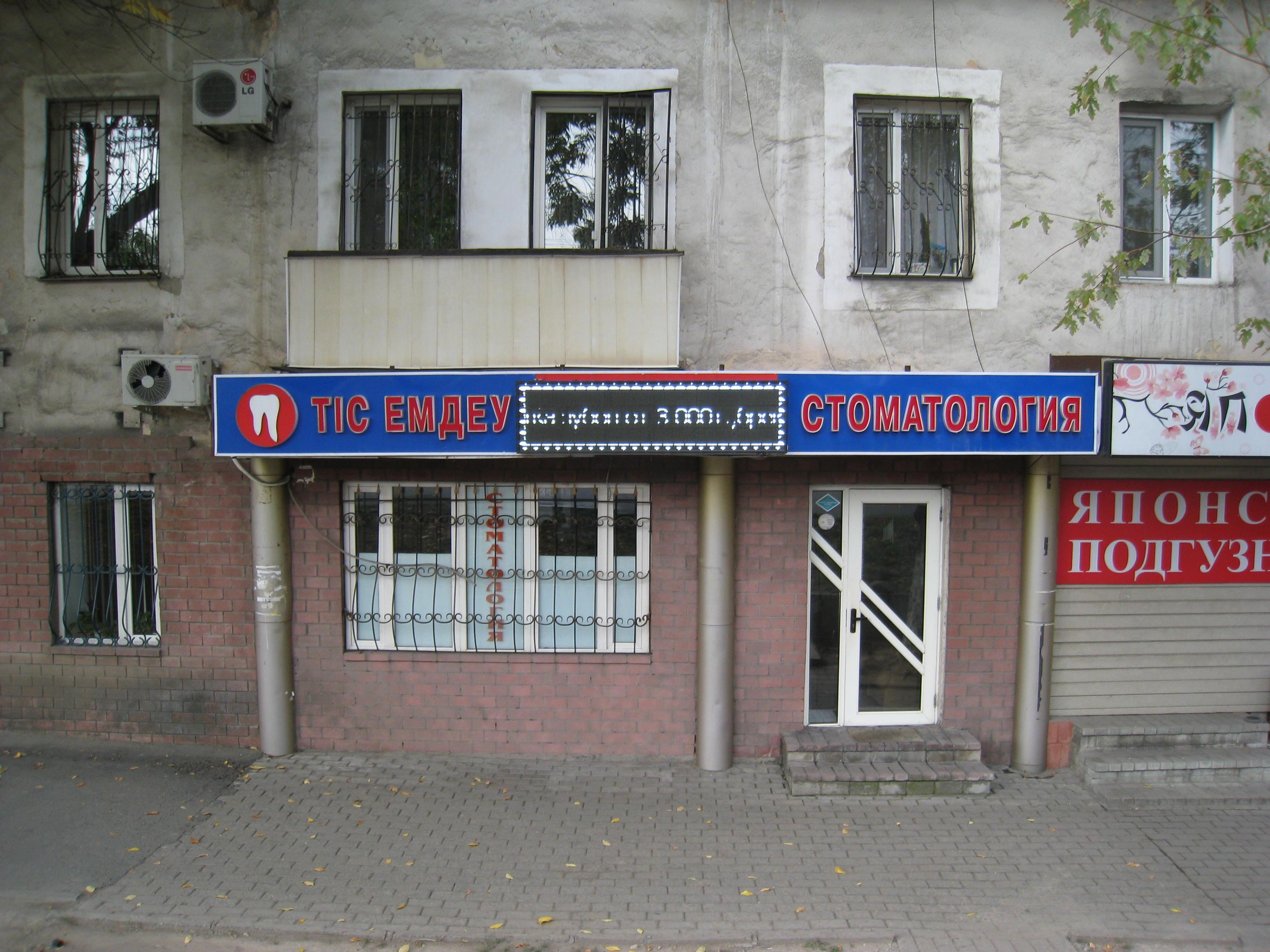 """АЙ-ДЕНТ"" тіс емдеу клиникасы"