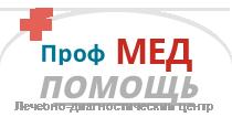 """Лечебно-диагностический центр """"ПРОФМЕДПОМОЩЬ"""""""