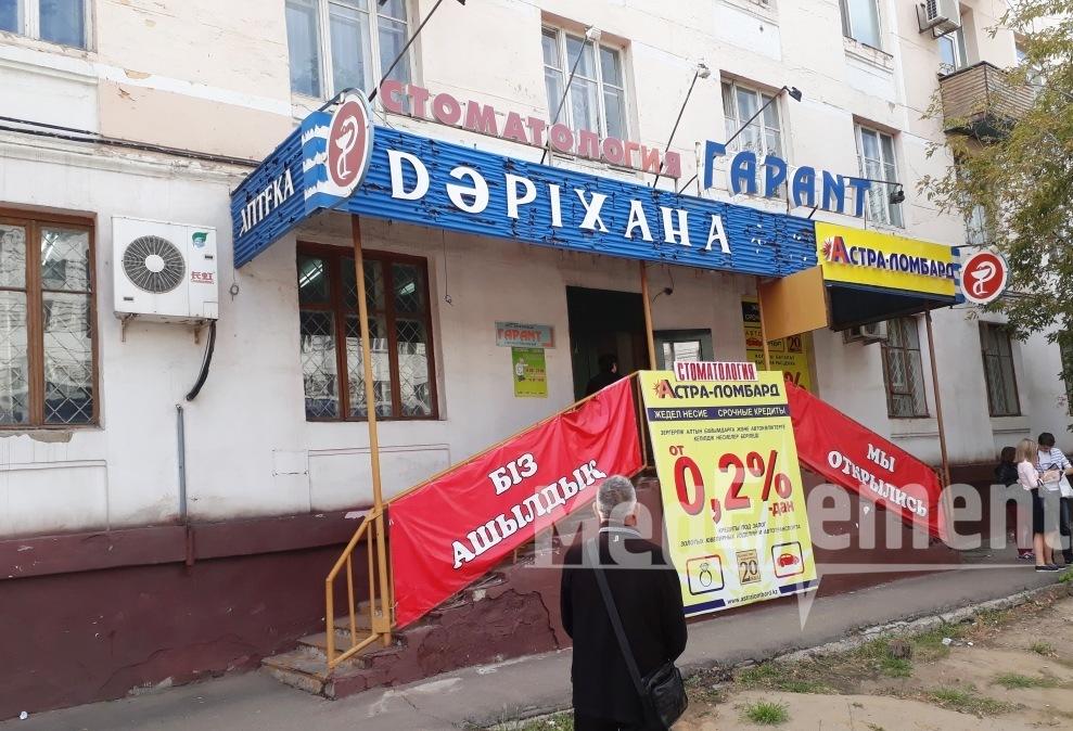 """""""БУЛАТ ФАРМ"""" дәріханасы (Торайғыров к-сі)"""