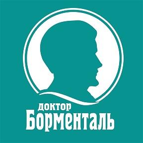 "Клиника ""БОРМЕНТАЛЬ"""