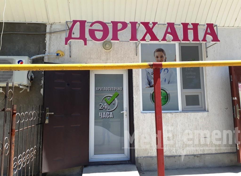 Аптека на Ленина