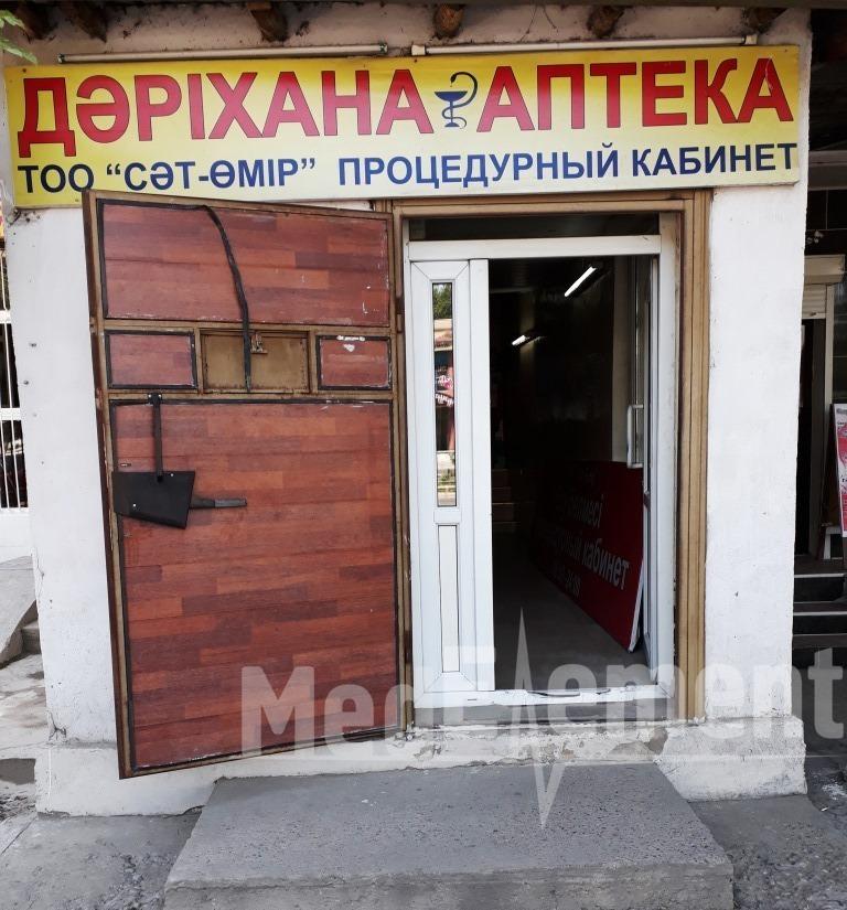 "Аптека ""СӘТ ӨМІР"" на пл. Республики 27"