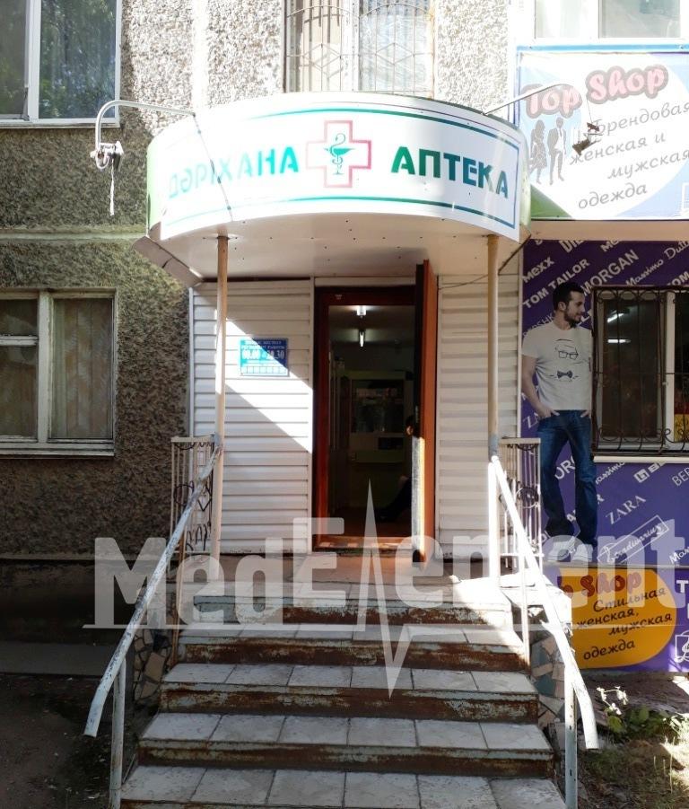 Аптека на Курмангазы 179