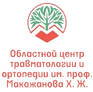 Қарағанды облыстық профессор  Х.Ж. МАКАЖАНОВ травматология және ортопедия орталығы