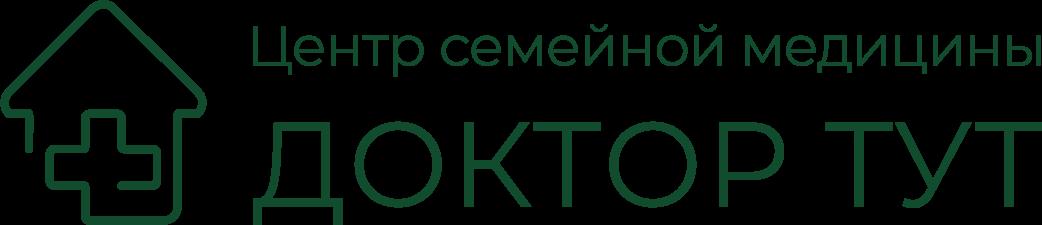 """Центр семейной медицины """"ДОКТОР ТУТ"""""""