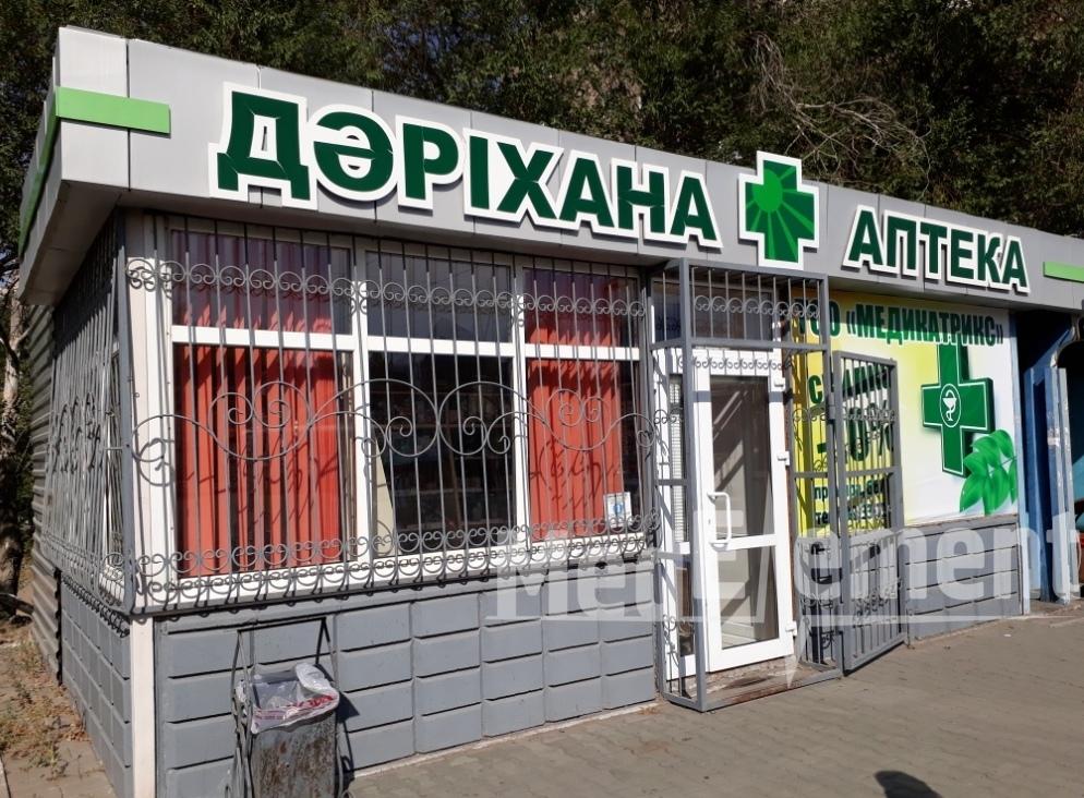 """Аптека """"МЕДИАТРИКС"""""""