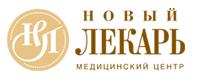 """Медицинский центр """"НОВЫЙ ЛЕКАРЬ"""""""