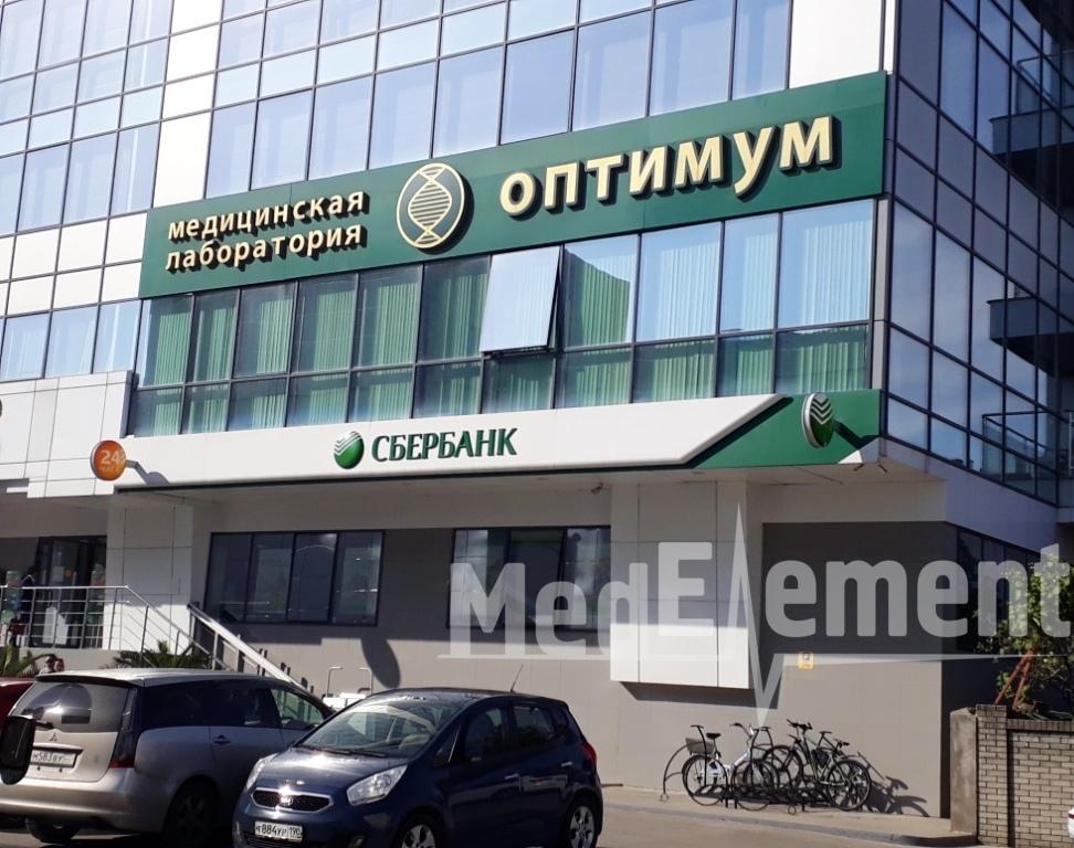 """Лаборатория """"ОПТИМУМ"""" на Старонасыпной"""