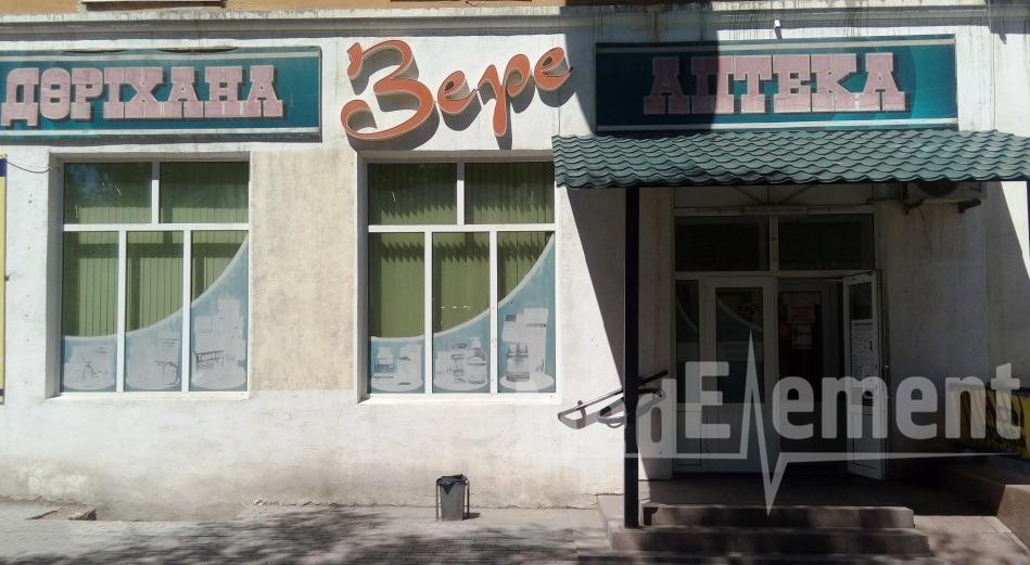 """ЗЕРЕ"" дәріханасы (Ленин к-сі, 27)"
