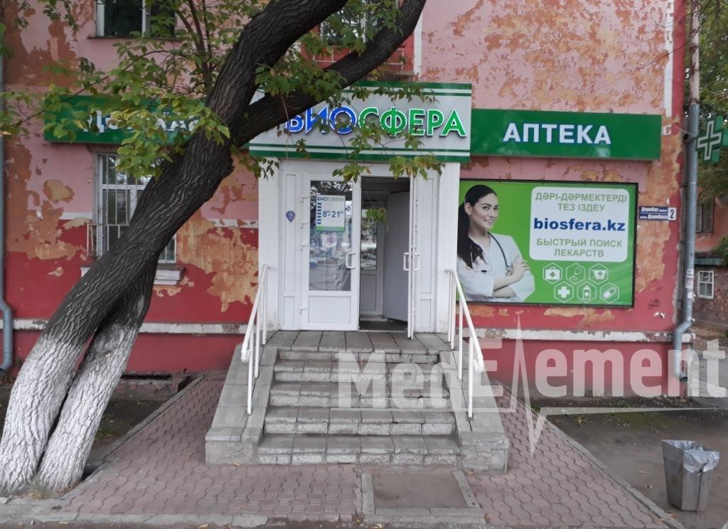 """БИОСФЕРА"" дәріханасы  (Сураганов к-сі)"