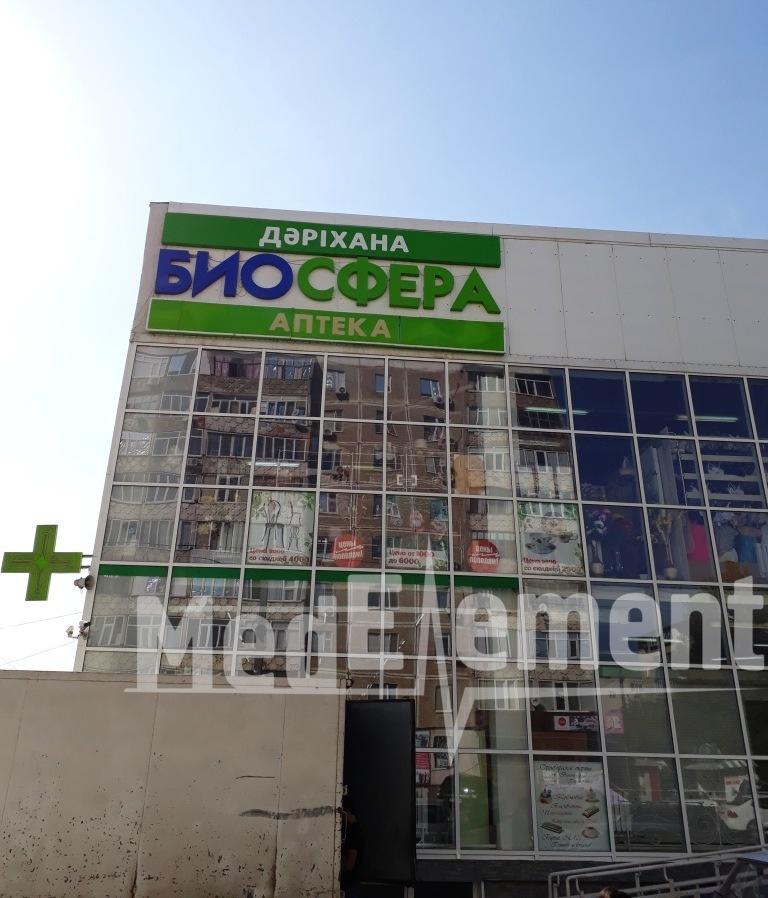 """""""БИОСФЕРА"""" дәріханасы (""""Жеңіс"""" СО)"""