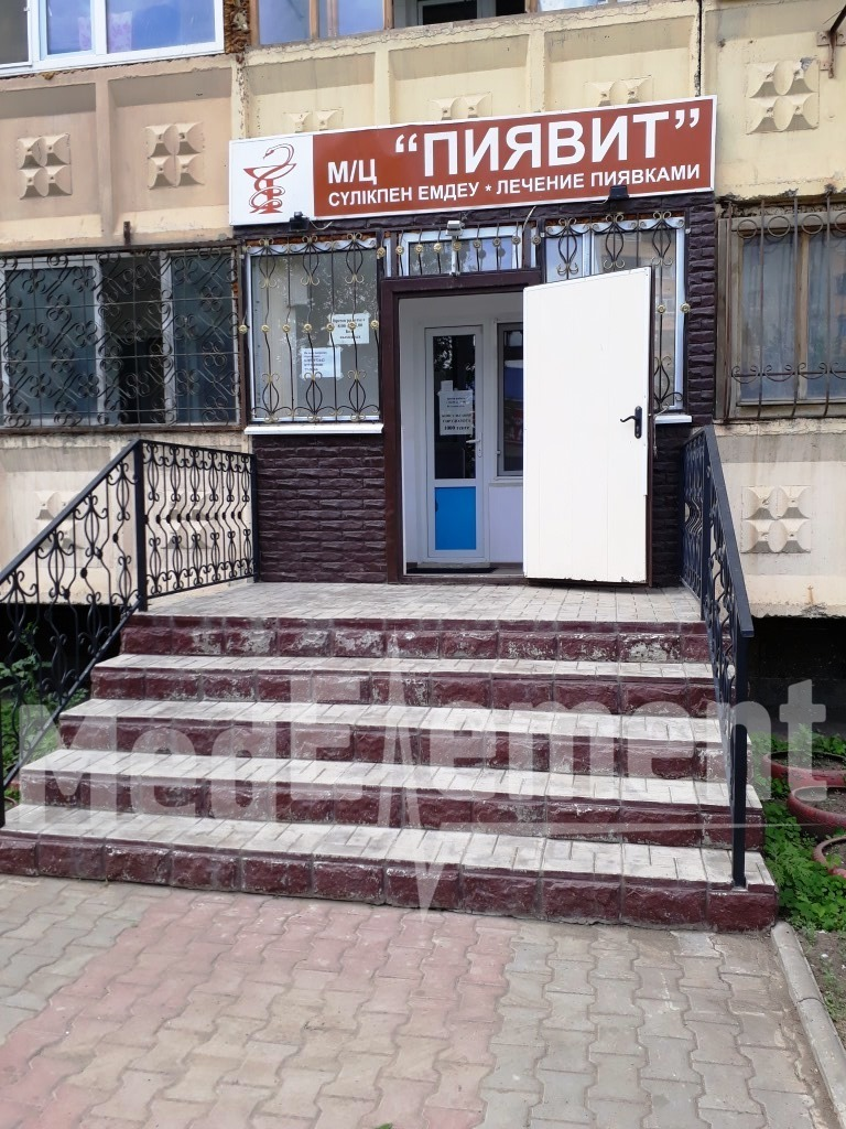 "Медицинский центр ""ПИЯВИТ"""