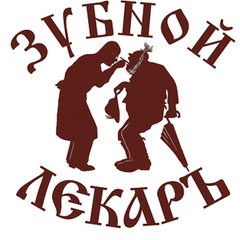 """Стоматология """"ЗУБНОЙ ЛЕКАРЬ"""""""