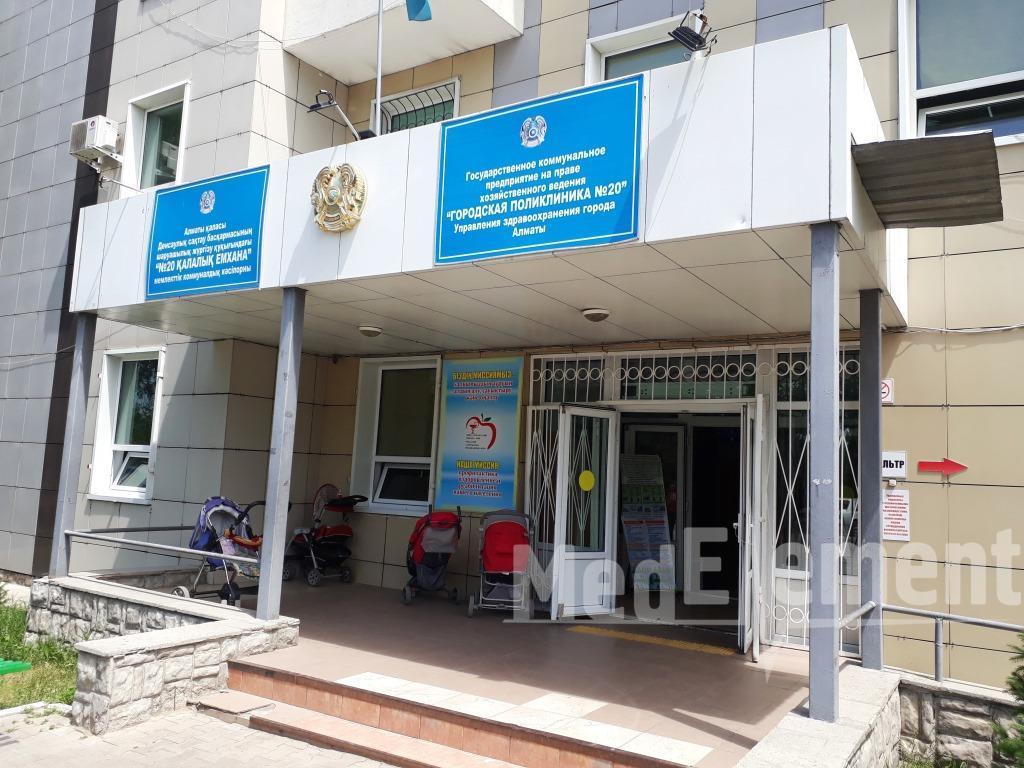 Аптека в здании поликлиники №20