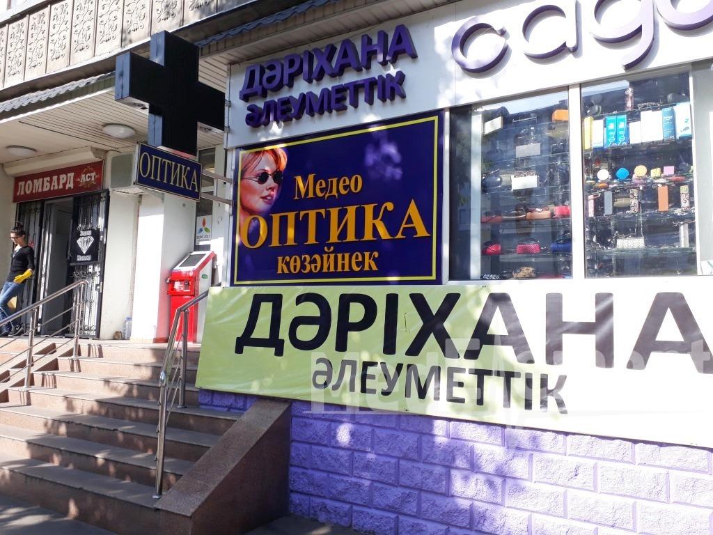 """""""МЕДЕО ОПТИКА"""" оптикасы"""