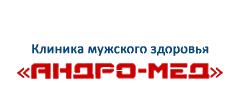 "Клиника мужского здоровья ""АНДРО-МЕД"""