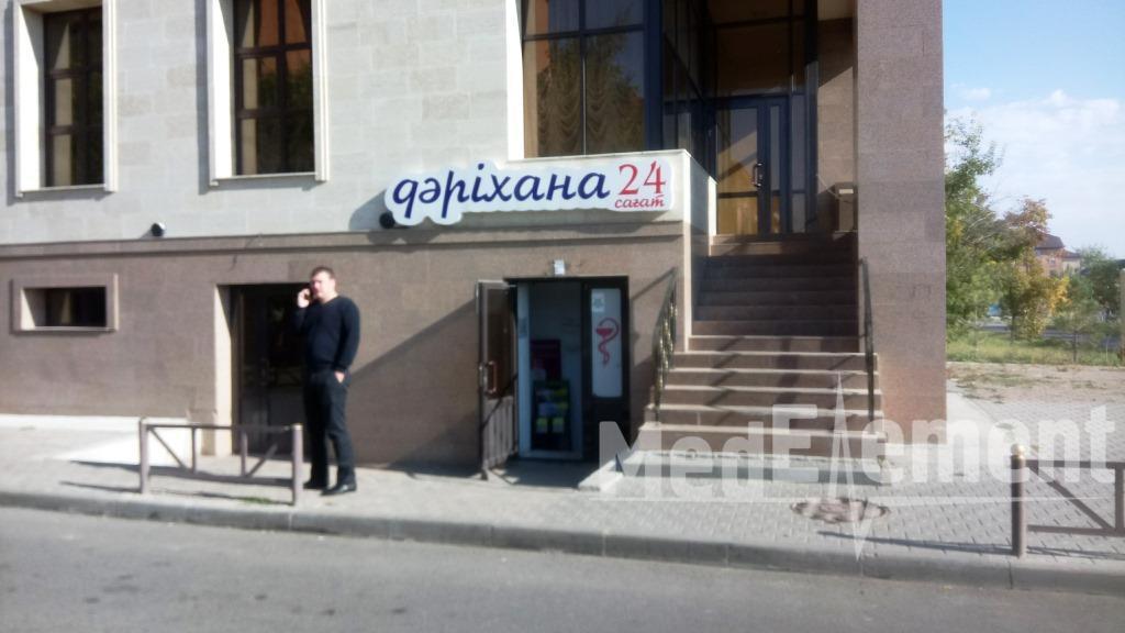 Аптека на Мустафина 5А