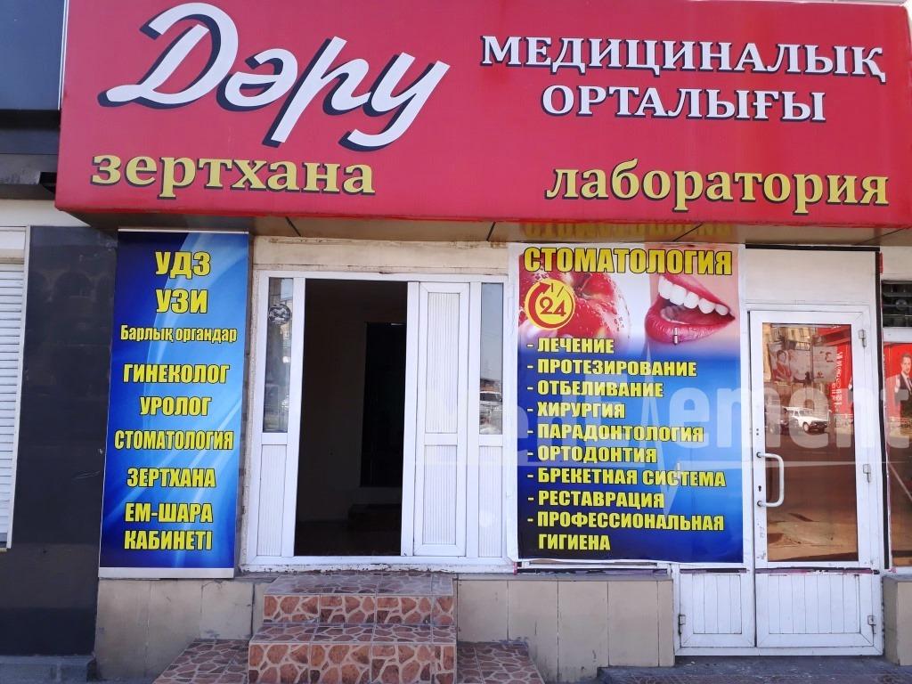"""""""ДӘРУ"""" медицина орталығы"""