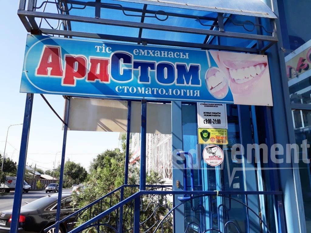 """Стоматологическая клиника """"АРД СТОМ"""""""