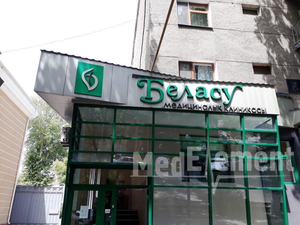 """БЕЛАСУ"" медициналық клиникасы"