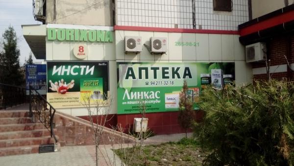 """Аптека """"DORIXONA8ДОМ"""""""