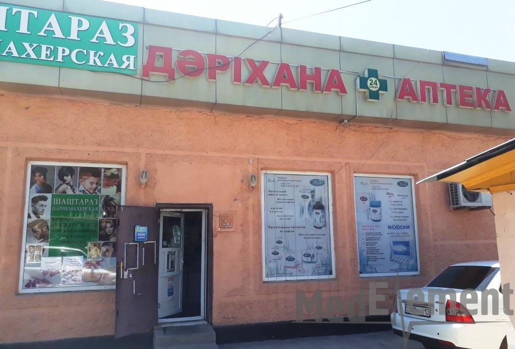 Аптека на Рыскулова 102 А (Каменка)