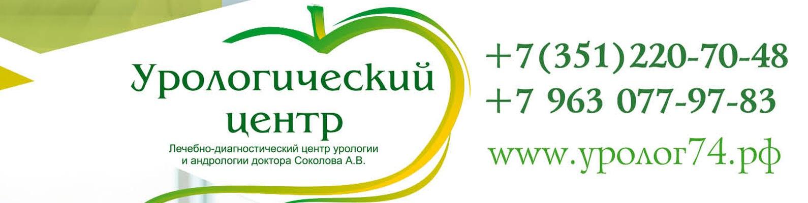 Урологический центр ДОКТОРА СОКОЛОВА А.В. на Тагильской