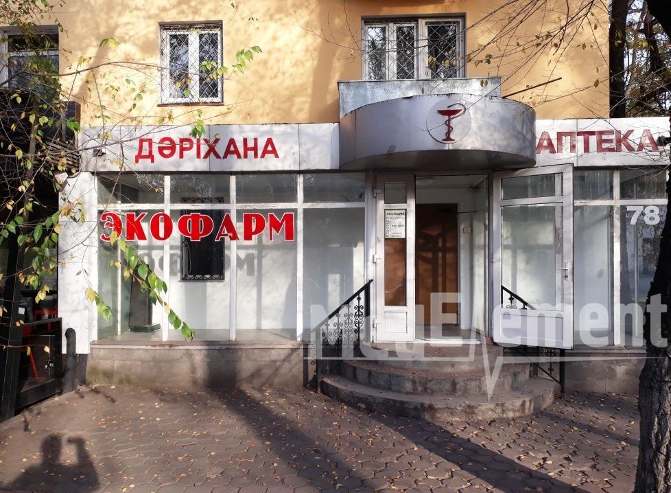 "Аптека ""ЭКОФАРМ"""