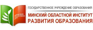 Минский областной институт развития образования «Профилакторий»