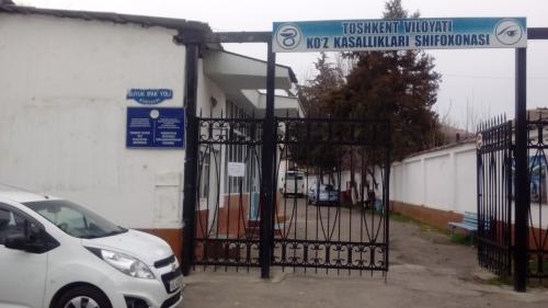 Ташкентская областная глазная больница