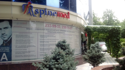 "Медицинский центр ""SPINEMED"""