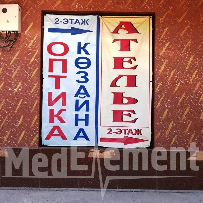 "Оптика ""КӨЗАЙНА"" на Курманбекова"
