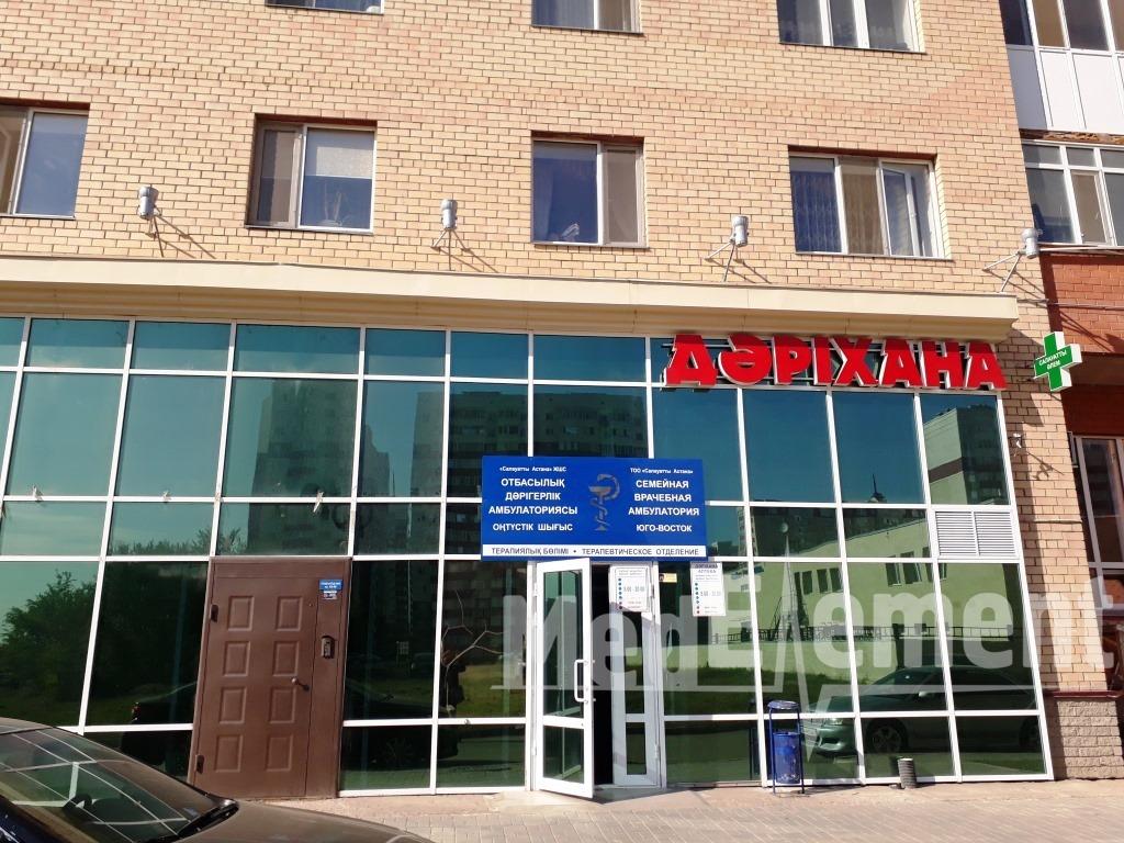 Аптека на Кошкарбаева 41