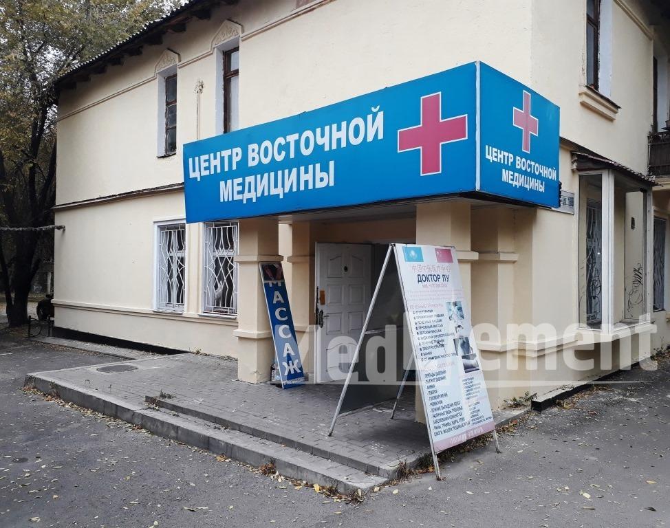 """ДОКТОР ЛУ"" шығыс медицина орталығы"