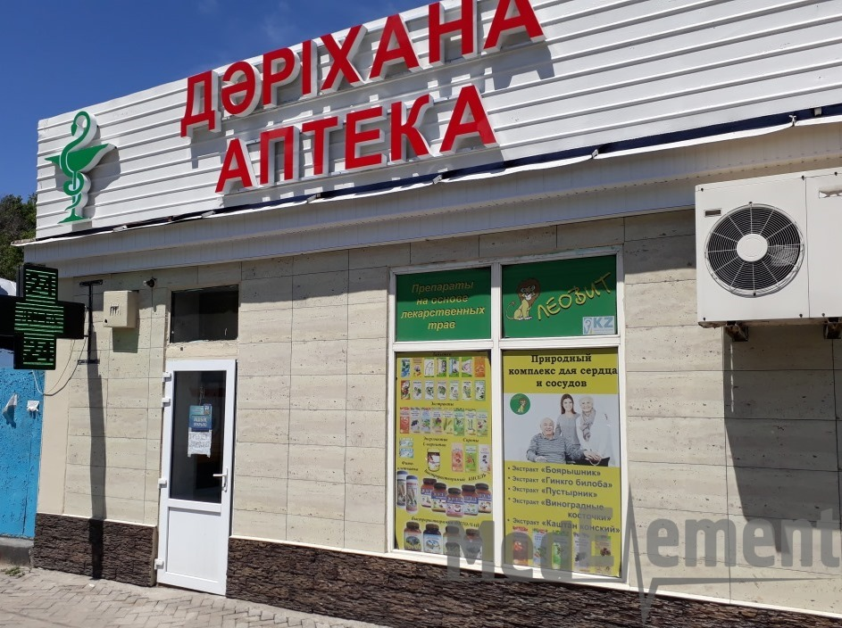 Аптека на Кунаева 70