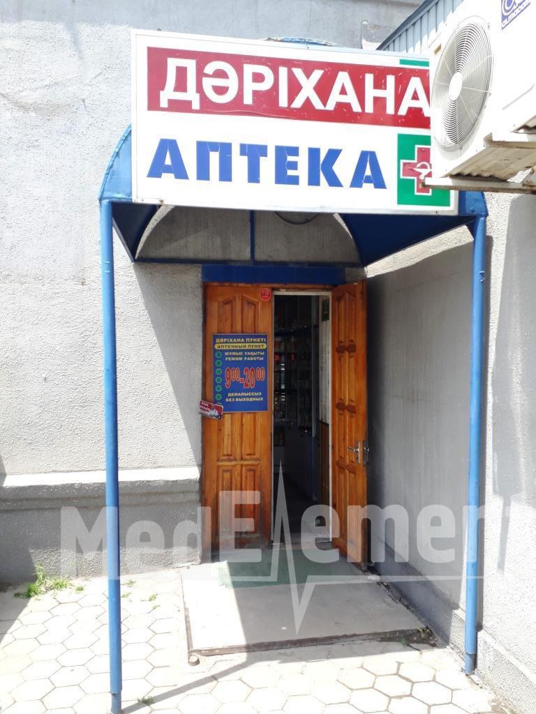 Аптека на Станкевича 3