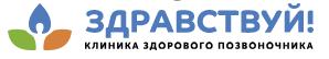 """Клиника здорового позвоночника """"ЗДРАВСТВУЙТЕ"""" на Ленинском проспекте"""